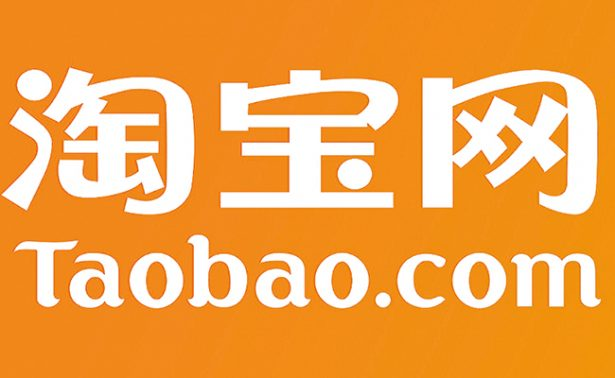 Incluye Estados Unidos al portal chino Taobao en lista de mercados con falsificaciones