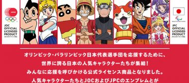 Gokú, Naruto y Sailor Moon representantes de Tokio 2020