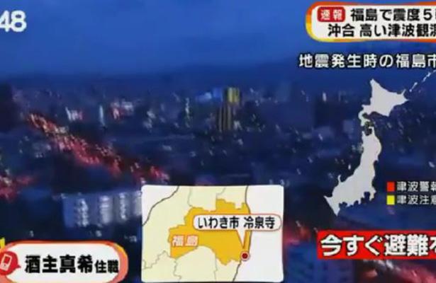 Levantan alerta de tsunami en Japón tras sismo de 7.4 grados